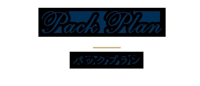 パックプラン