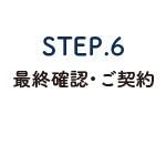 STEP5.プラン・お見積もりの提示・打ち合わせ
