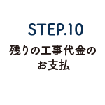 STEP9.アフターフォロー