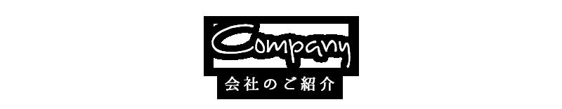 会社のご紹介