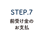 STEP6.最終確認・ご契約